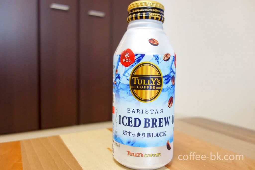 『TULLY'S COFFEE BARISTA'S ICED BREW ボトル缶 390ml』をレビュー!