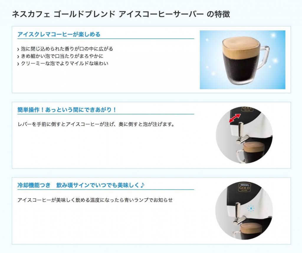 アイスコーヒーサーバーの特徴