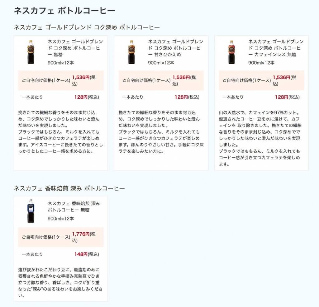 ボトルコーヒーの種類と価格