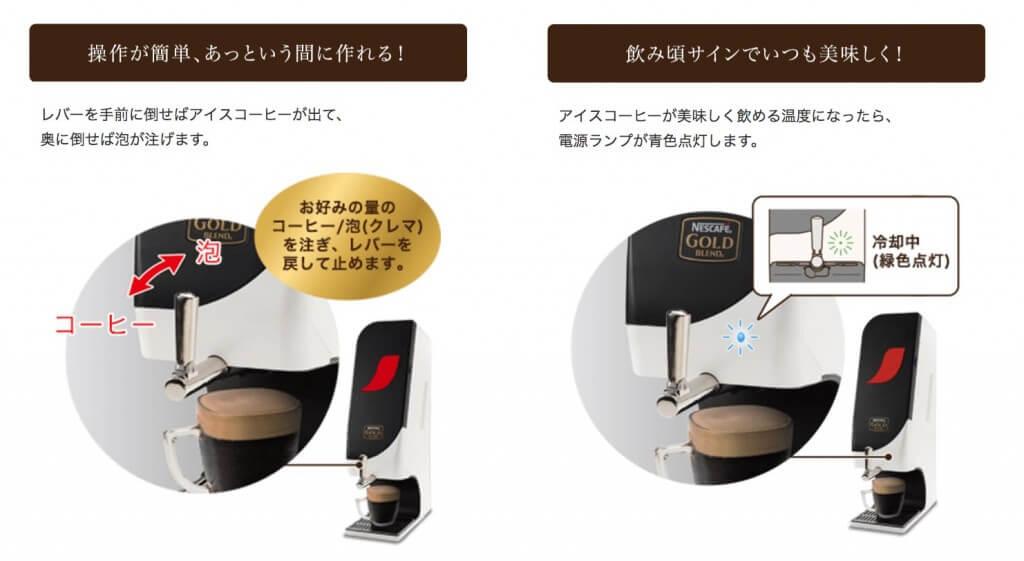 アイスコーヒーサーバーの使い方
