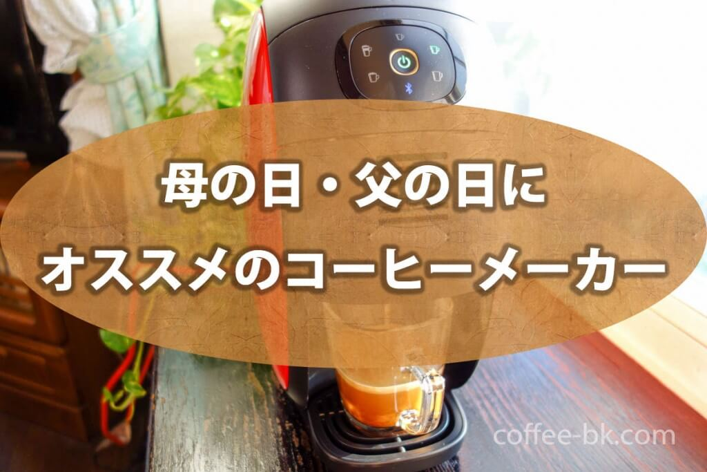 母の日・父の日のプレゼントならコーヒーメーカー『ネスカフェ バリスタ』がオススメ!