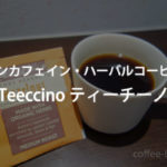 ノンカフェイン・ハーバルコーヒー『ティーチーノ』をレビュー!