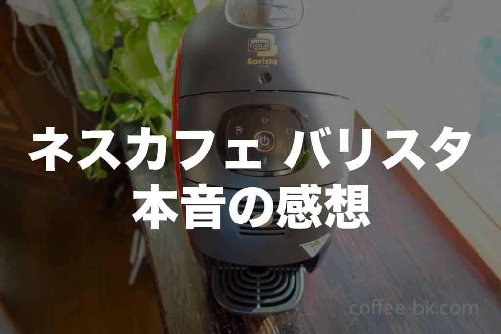 【口コミ評判】ネスカフェ バリスタを実際に2年間使った本音の感想
