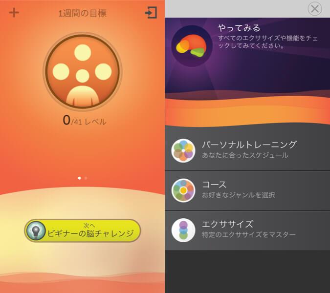 ブレインHQアプリ画面