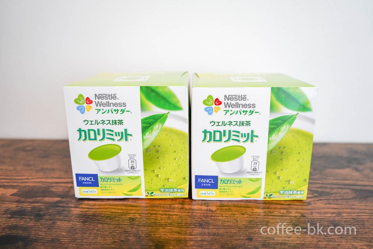 ウェルネス抹茶 カロリミット