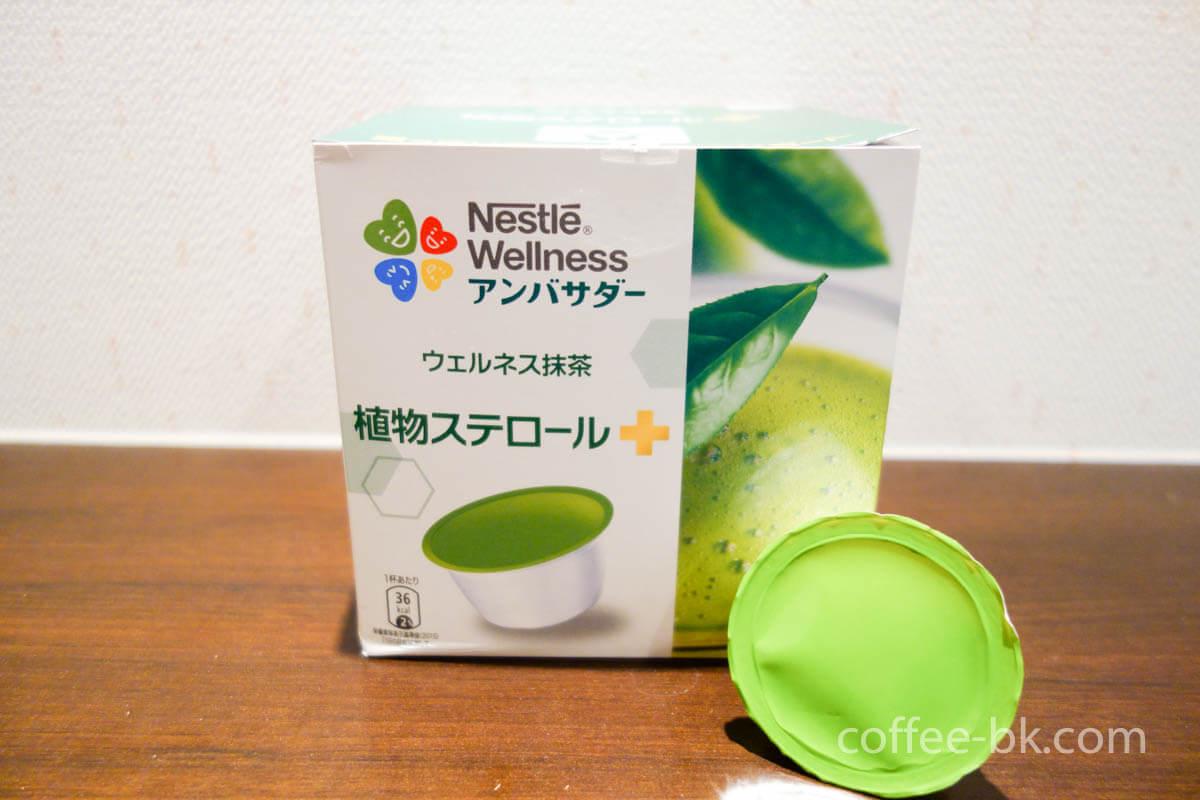 ウェルネス抹茶 植物ステロール プラス
