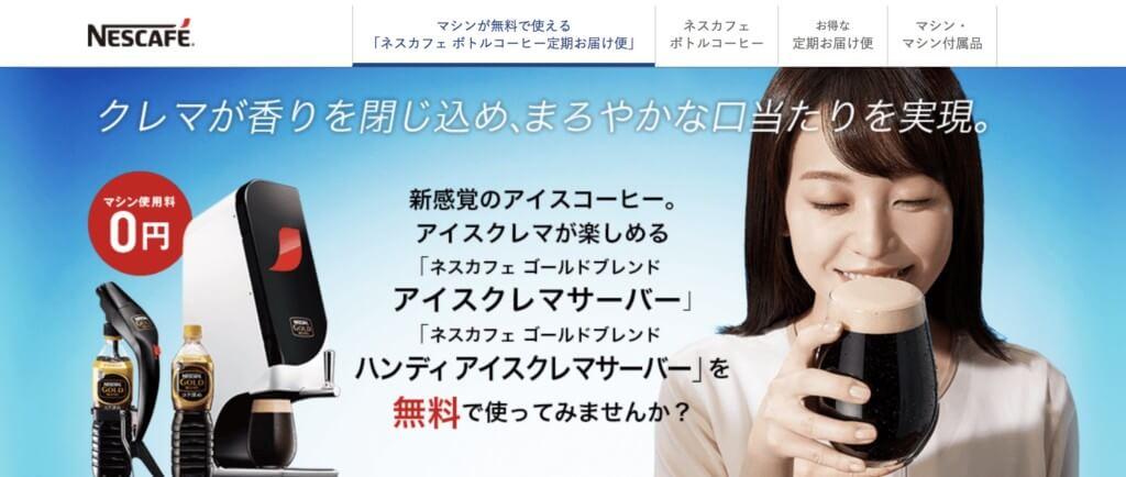 【口コミ評判】アイスクレマサーバー本体無料の定期便プラン