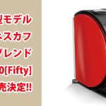 新型モデル『ネスカフェ ゴールドブレンド バリスタ 50[Fifty]』発売決定!!
