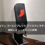 『ネスカフェ ゴールドブレンド アイスクレマサーバー』開封レビューと口コミ評判
