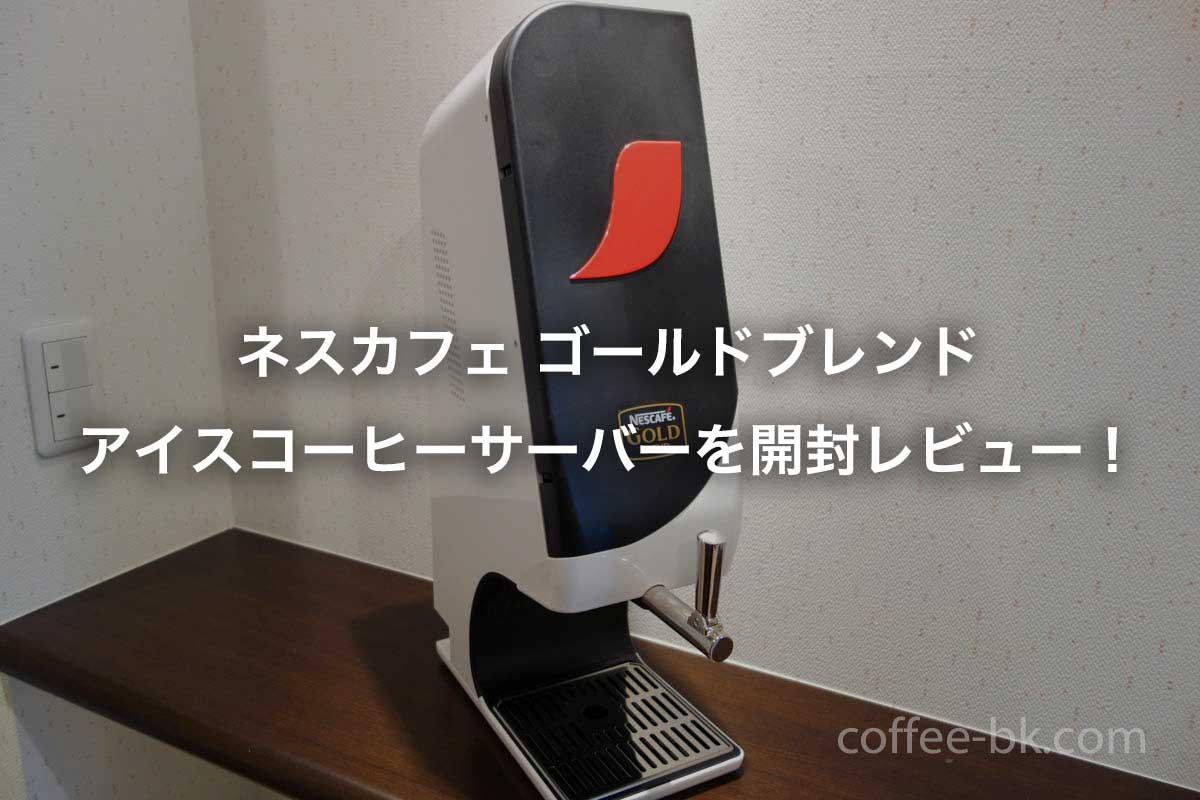 『ネスカフェ ゴールドブレンド アイスコーヒーサーバー』を開封レビュー!