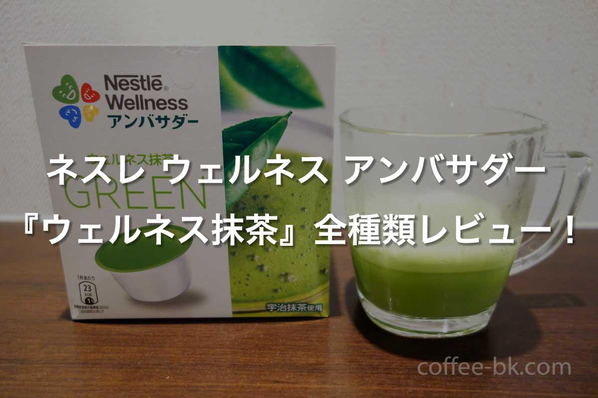 ウェルネスアンバサダー『ウェルネス抹茶』全種類を飲み比べレビュー!