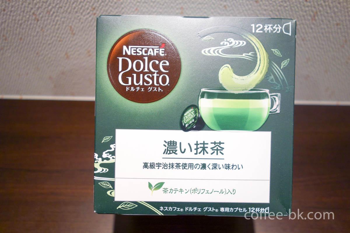 高級感のあるドルチェグストの『濃い抹茶』