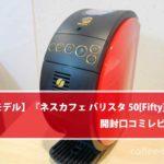 【最新モデル】『ネスカフェ バリスタ 50[Fifty]」』を開封口コミレビュー!