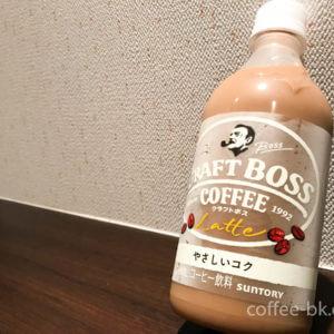 『サントリー クラフトボス ラテ』をレビュー!!やさしいコクとミルクが美味しいボトルコーヒー