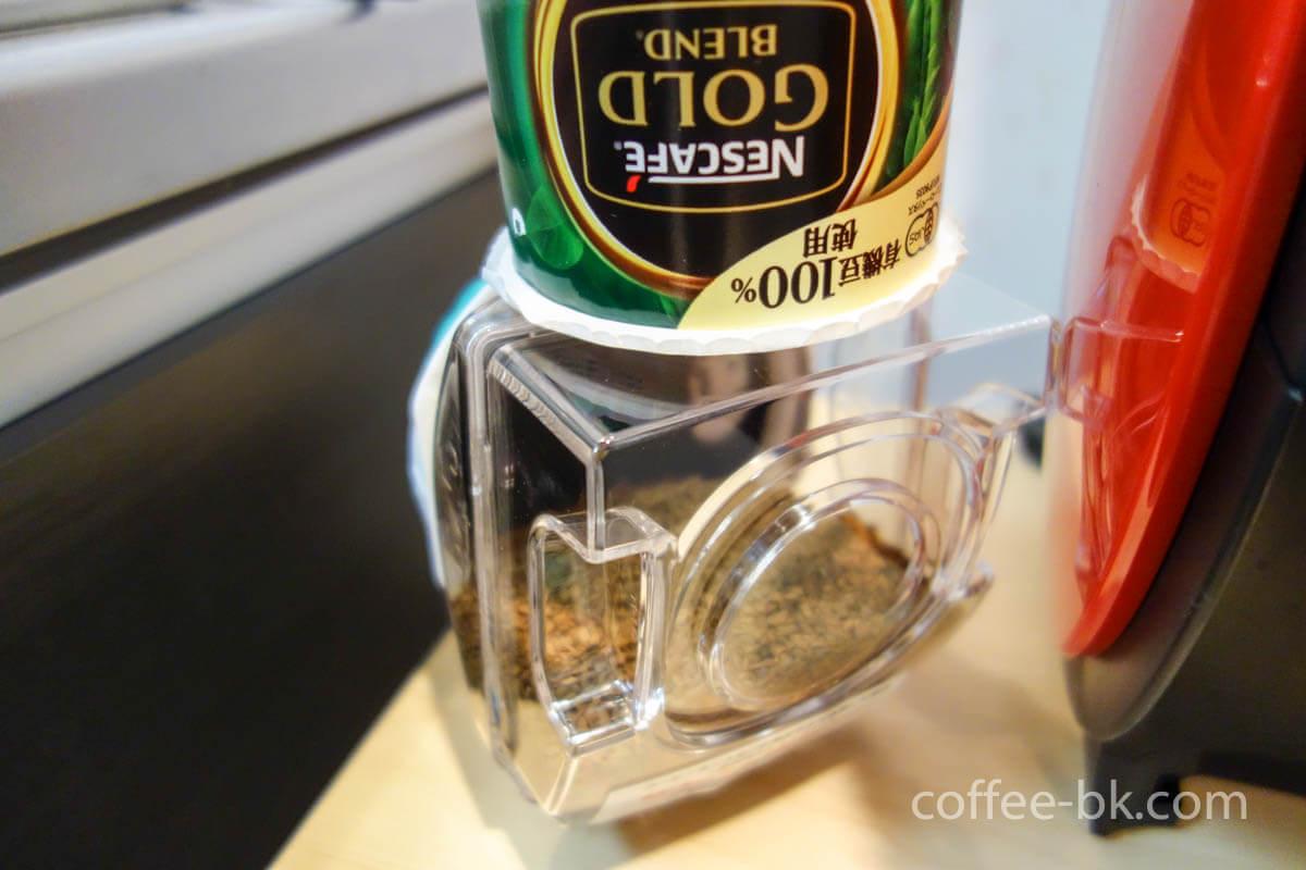 コーヒーをタンクにセット