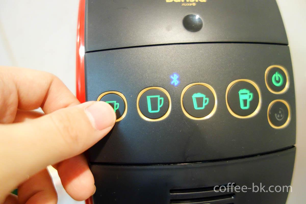 ブラックコーヒーを抽出