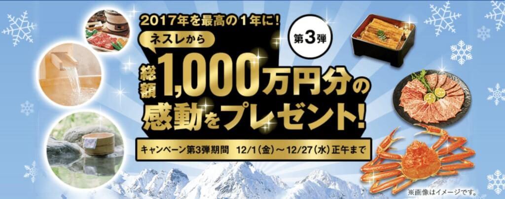 ネスレ総額1,000万円分のプレゼントキャンペーン開催!!
