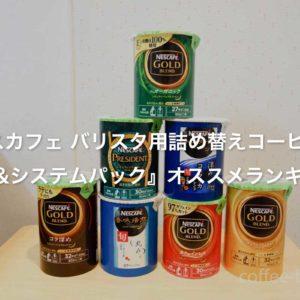 ネスカフェ バリスタ用詰め替えコーヒー『エコ&システムパック』オススメランキング!!