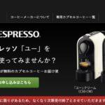 『ネスプレッソ』は購入よりマシン本体無料の定期便プランがオススメ!