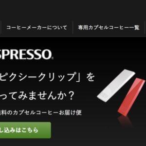 『ネスプレッソ』は購入するよりマシン本体無料の定期便プランがオススメ!