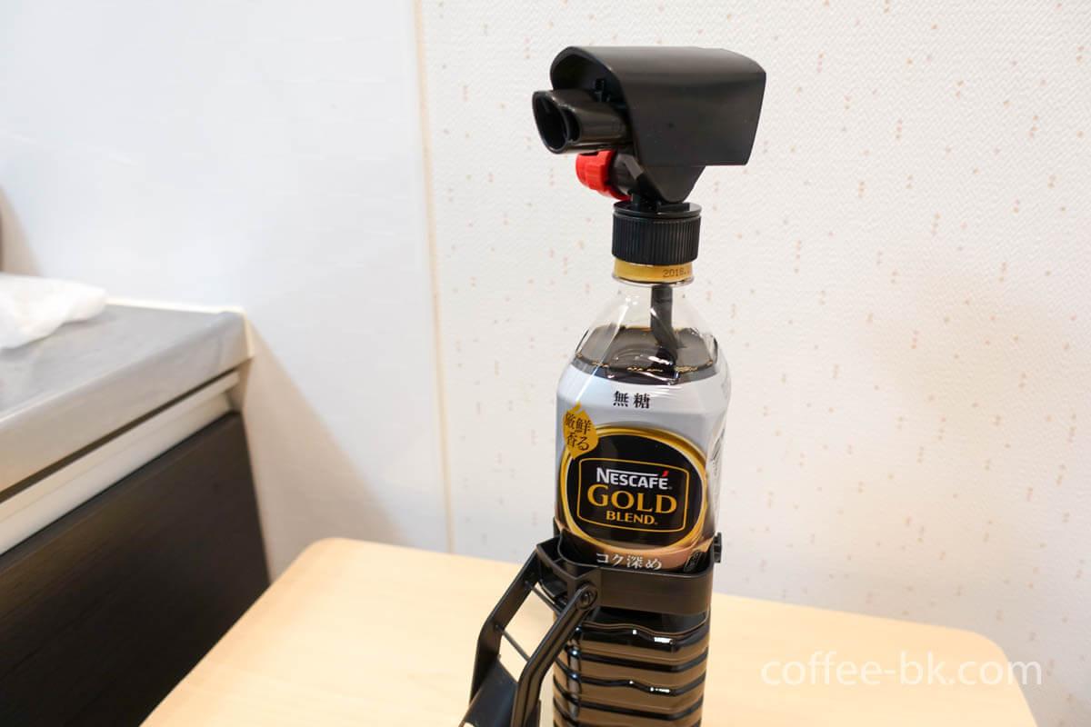クレマユニットをボトルコーヒーへセット