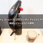 『ネスカフェ ゴールドブレンド ハンディ アイスクレマサーバー』の開封レビューと口コミ評判