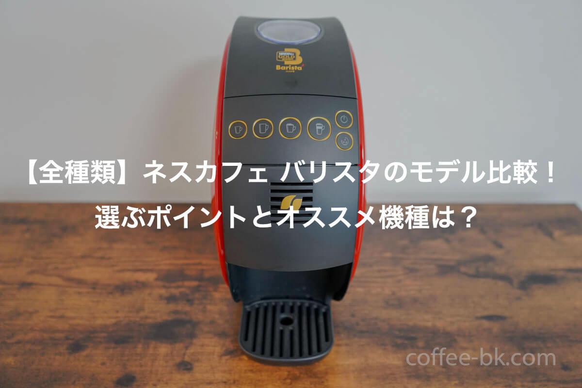 【全種類】ネスカフェ バリスタのモデル比較!選ぶポイントとオススメ機種は?