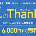 ネスレ夏の『サマーキャンペーン』!新製品やコーヒマシンも試せる感謝の最大6,000円無料!!