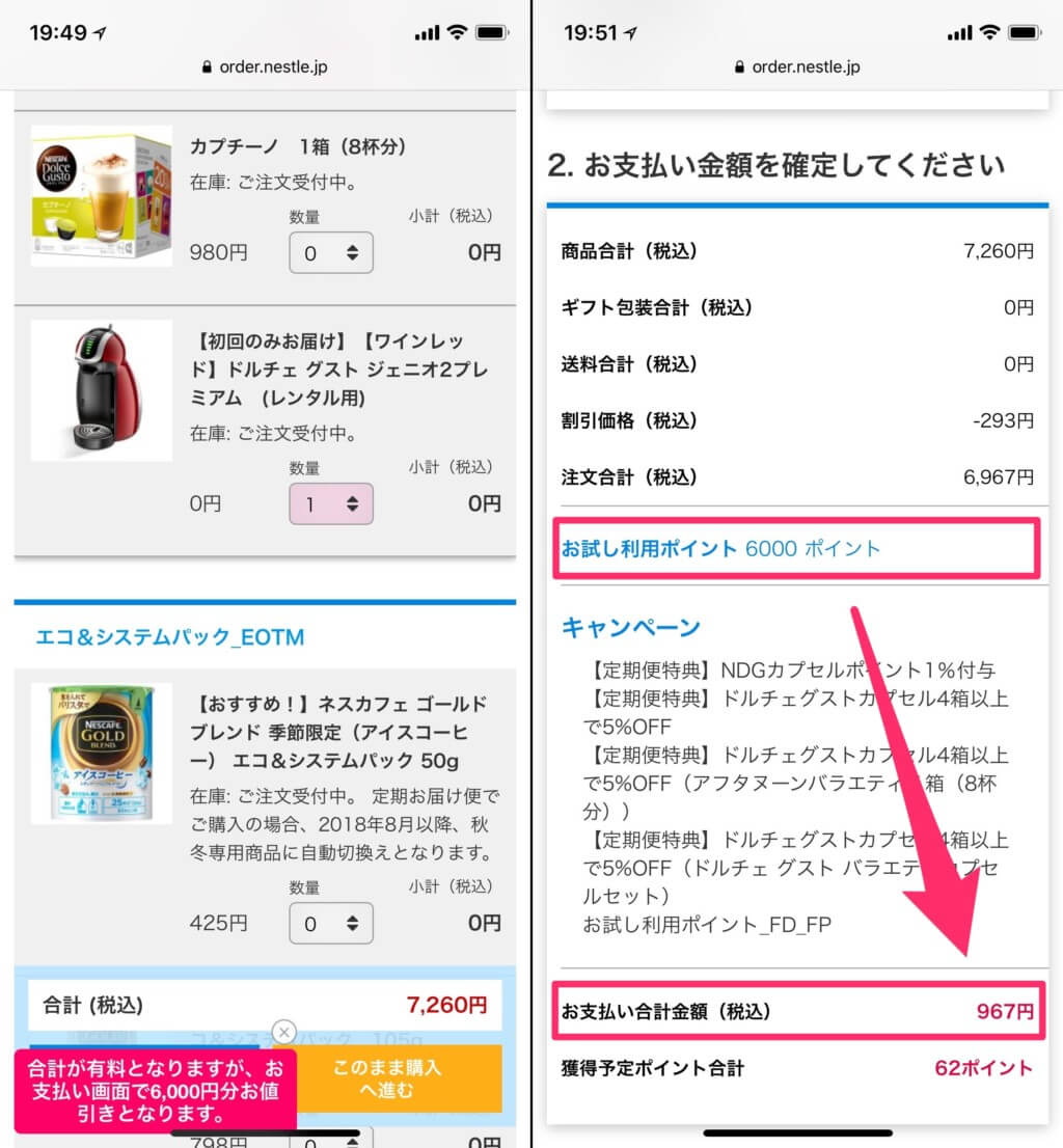 製品を選びキャンペーン割引適用