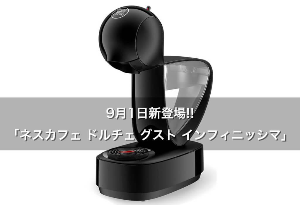 【最スリムモデル】『ネスカフェ ドルチェ グスト インフィニッシマ』 9月1日(土)新発売!