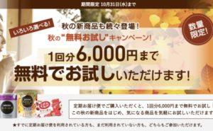 【10/31迄】ネスレ通販『秋の無料お試しキャンペーン!』1回分6,000円まで無料