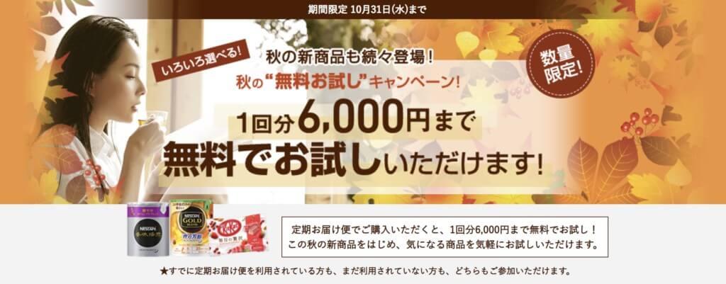 【10/31迄】ネスレ通販『秋の無料お試しキャンペーン!』1回分6,000円まで無料!
