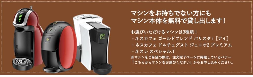 無料でコーヒーマシンも貸出