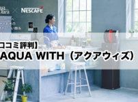 【口コミ評判】『AQUA WITH(アクアウィズ)』はネスカフェバリスタ・ドルチェグストのコーヒー機能付きウォーターサーバー!