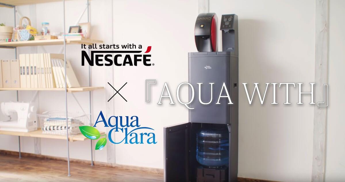 『AQUA WITH』バリスタ・ドルチェグストとウォーターサーバーが一体型マシン