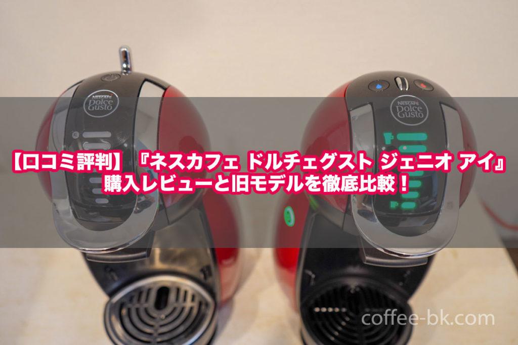 【口コミ評判】『ネスカフェ ドルチェグスト ジェニオ アイ』の購入レビューと旧モデルを徹底比較!