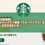 【2019年4月1日新発売】ネスカフェ ドルチェグスト専用『スターバックス』カプセルが登場!!発売日・価格・注文方法まとめ