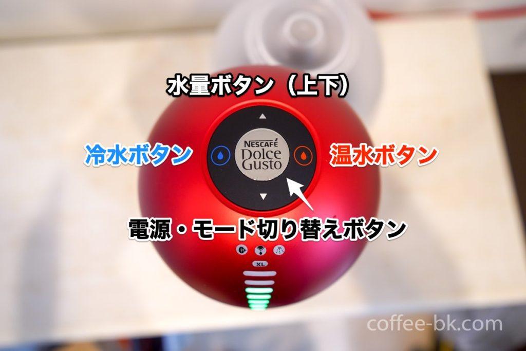 『ネスカフェ ドルチェグスト エスペルタ』のボタン・使い方