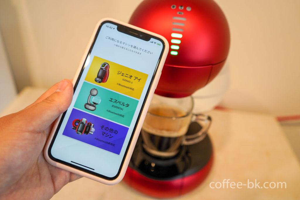 ネスカフェアプリに対応したコーヒーマシン
