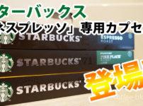 【口コミ評判】新登場!スターバックス 「ネスプレッソ」専用カプセルをレビュー!