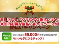 【2019年】ネスレ『クリスマス後払いキャンペーン』最大55,000円お得な後払いキャンペーンが開催中!