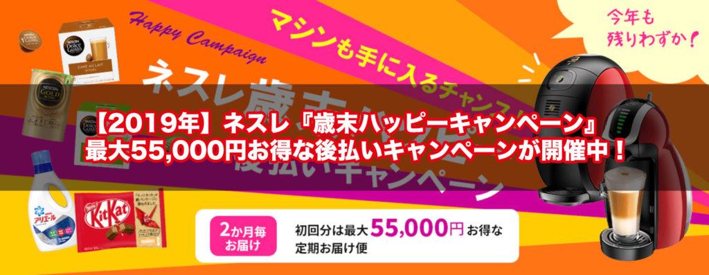 【2019年】ネスレ『歳末ハッピーキャンペーン』最大55,000円お得な後払いキャンペーンが開催中!