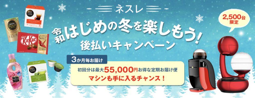 ネスレ『令和はじめの冬を楽しもうキャンペーン』との違いは?