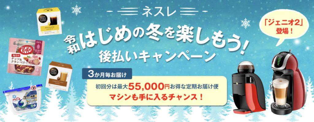 ネスレ『令和はじめの冬を楽しもうキャンペーン』の概要