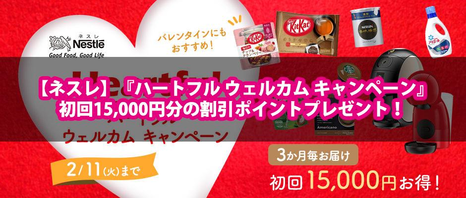 【ネスレ】『ハートフル ウェルカム キャンペーン』初回15,000円分の割引ポイントプレゼント!