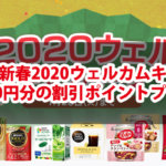 【ネスレ】『新春2020ウェルカムキャンペーン』初回15,000円分の割引ポイントプレゼント!
