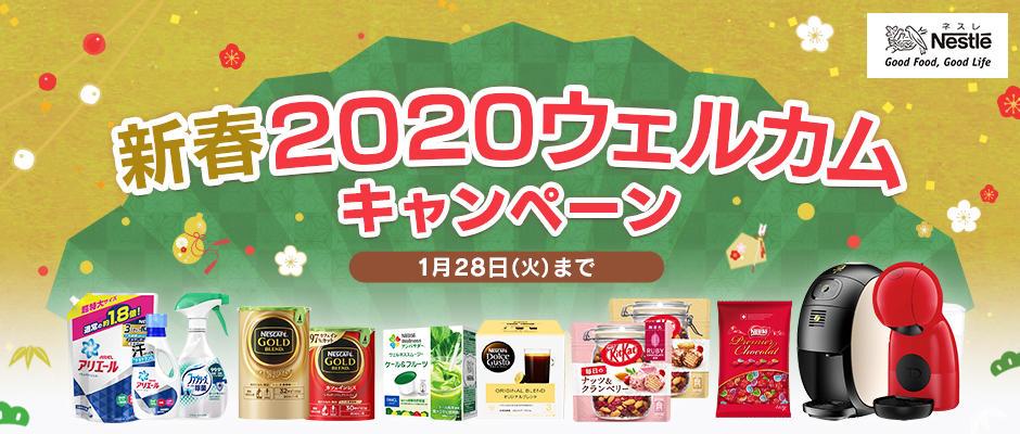 ネスレ『新春2020ウェルカムキャンペーン』初回15,000円分がお得なポイントキャンペーン!まとめ