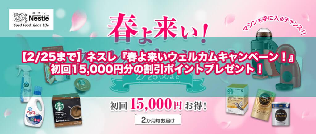 【2/25まで】ネスレ『春よ来いウェルカムキャンペーン!』初回15,000円分の割引ポイントプレゼント!