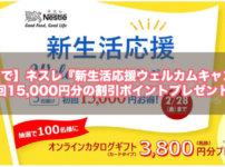 【2/28まで】ネスレ『新生活応援ウェルカムキャンペーン』初回15,000円分の割引ポイントプレゼント!