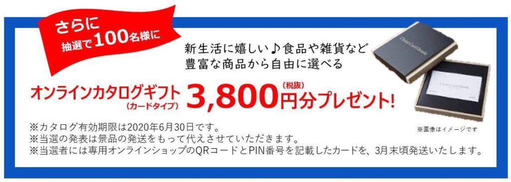 抽選で3,800円分のオンラインカタログギフト!